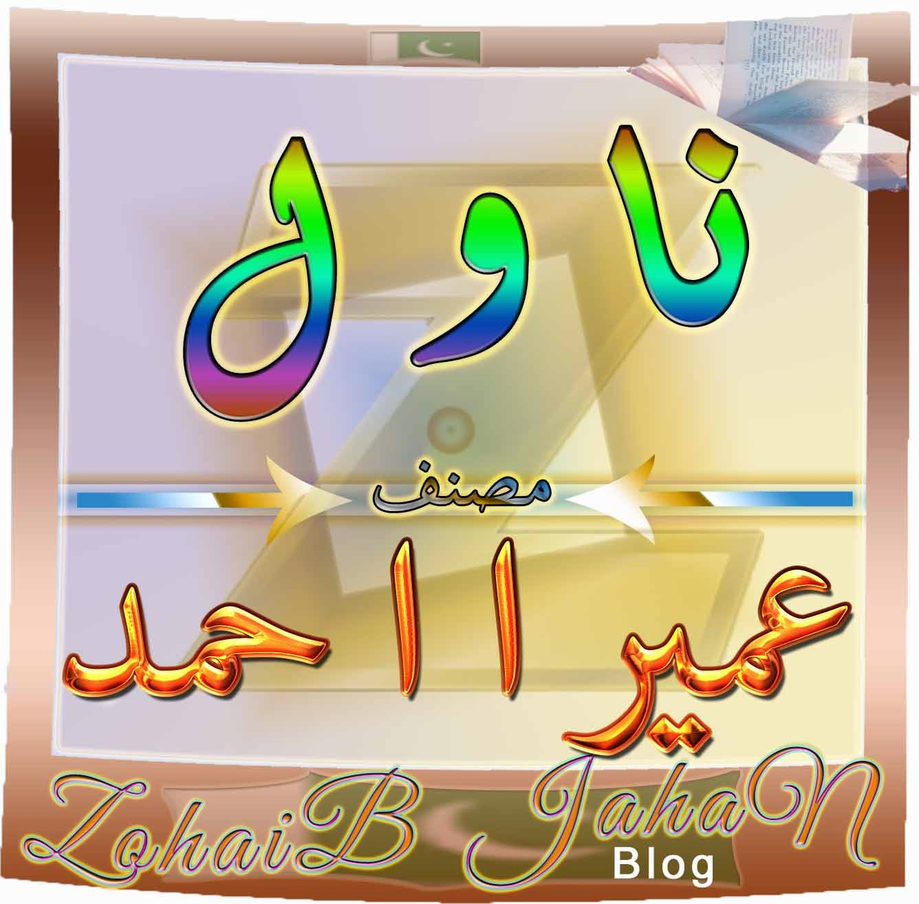 List of all Urdu Novels Umera Ahmed