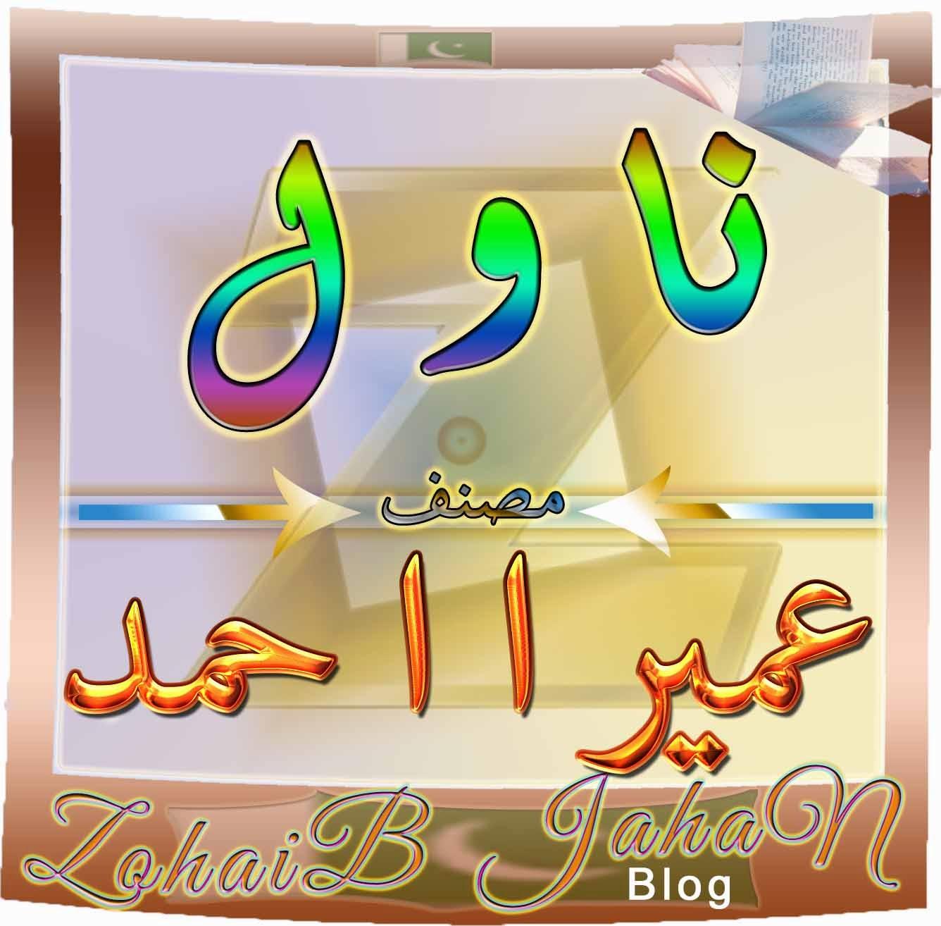 List of all Urdu Novels Umera Ahmed