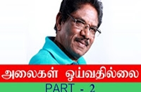 Livingston's Daughter Introduced in Alaigal Oyvadhillai-2
