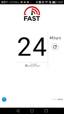 フレッツ光のwifi速度は「24Mbps」