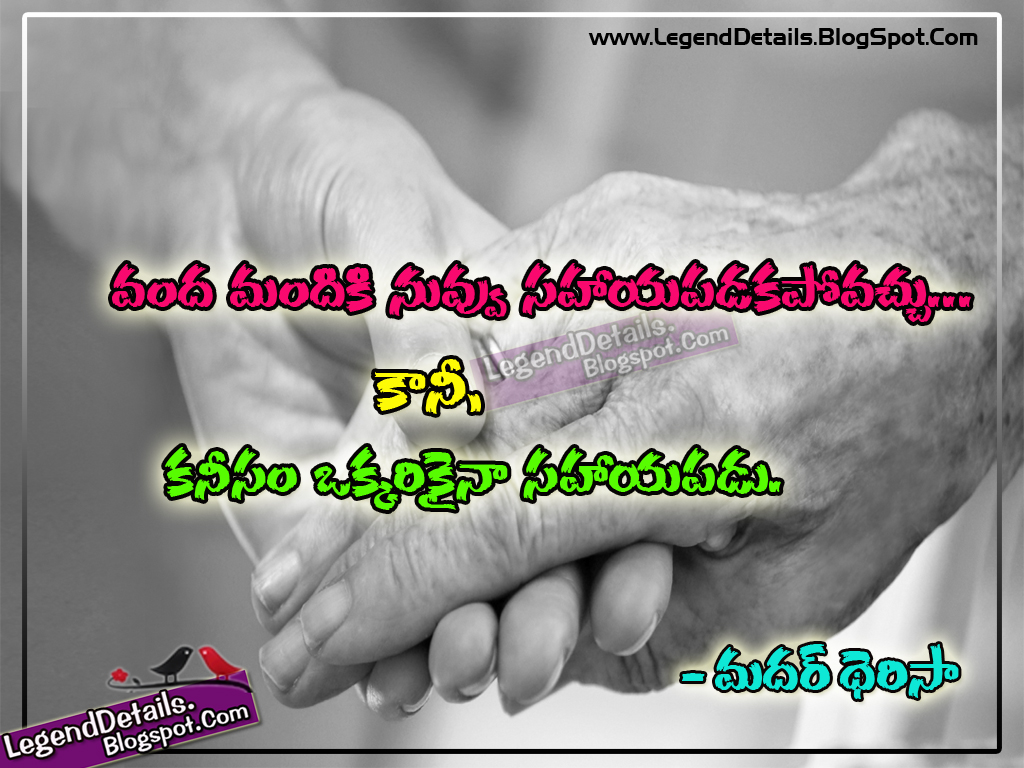 Mother Teresa Helping Others Quotes In Telugu Legendary Quotes