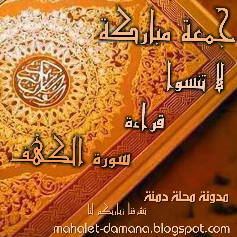مدونة محلة دمنة فضل قراءة سورة الكهف يوم الجمعة