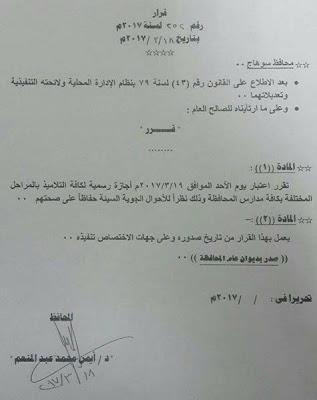 ايقاف الدراسة غداً الاحد 19 / 3 / 2017  بعدد من المحافظات بجميع المدارس لسوء الاحوال الجوية