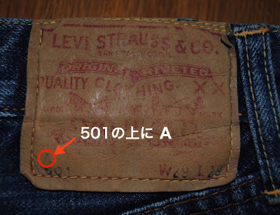 "Vintage Levi's 501 patch: stamped ""A"" just above 501 lot number stamp"