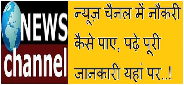News Chanel Me Job Kaise Paye in Hindi