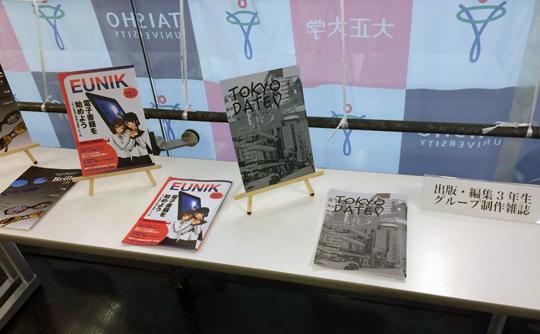 出版・編集コースの学生が制作した雑誌