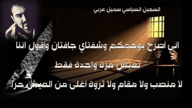 جانب من رسالة السجين السياسي سهيل عربي في يوم عاشوراء