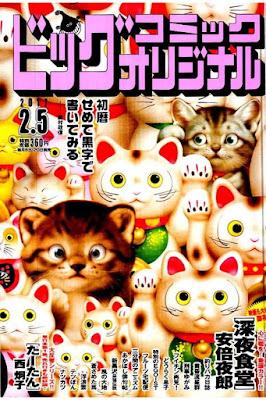 ビッグコミックオリジナル 2017年02月05日号 raw zip dl