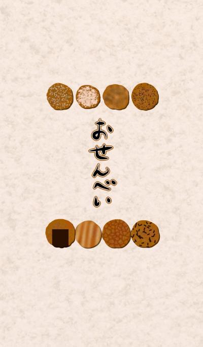 The Japanese cracker