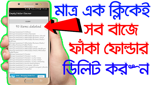 How To Delete Empty File Folder Automatically From Phone | With Video