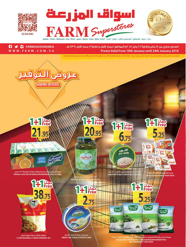 عروض اسواق المزرعة جدة و الجنوبية الاسبوعية من 18 يناير حتى 24 يناير 2018