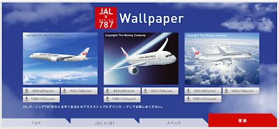 New JAL 787 wallpapers on JAL website