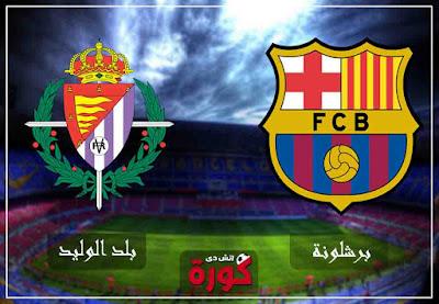 لايف بث مباشر مباراة برشلونة وبلد الوليد بث حي اليوم