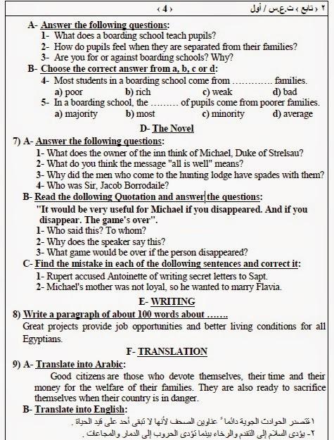 امتحان السودان 2015 في اللغة الإنجليزية