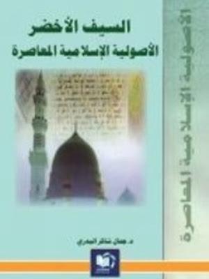 السيف الأخضر دراسة في الأصولية الإسلامية المعاصرة - جمال البدري