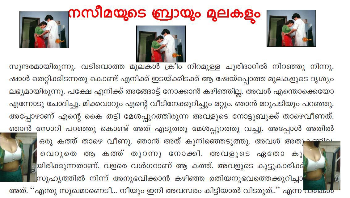 Malayalam katha new pdf kambi
