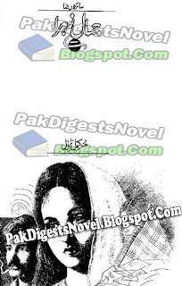 Jamal Zahra (Complete Novel) By Saira Raza Pdf Download