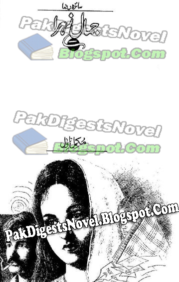 Jamal Zahra Novel Complete Episode 1 By Saira Raza Pdf Free Download