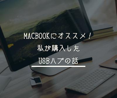 MacBookにオススメ!私が購入したUSBハブの話し(HDMI,USB-Cポート)