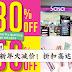 Sasa 新年大减价!化妆、保养、美容产品折扣高达50%!