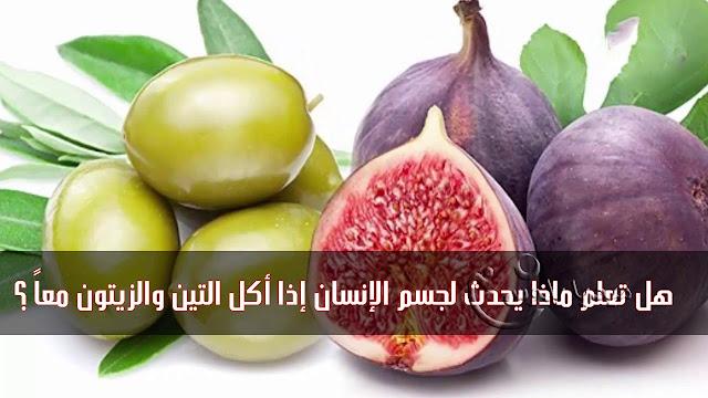 اسرار التين والزيتون الذى ذكر في القرآن وفوائده المدهشة