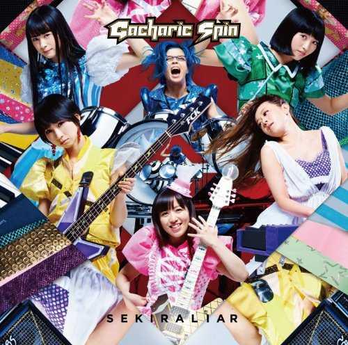 [Single] ガチャガチャダンサーズ/Gacharic Spin – 赤裸ライアー / 溶けないCANDY (2015.02.25/MP3/RAR)
