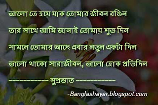 good morning wishes in bengali with images