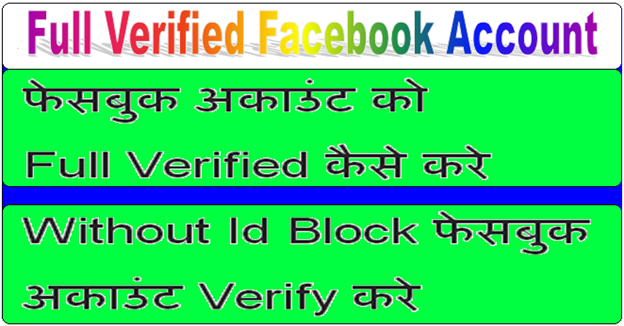 Without Id Block Facebook Account Verify Kare