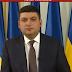 От і все. Тепер буде жесть: Щойно о 19:30 Гройсман приголомшив всю Україну своєю цинічною заявою! (Відео)