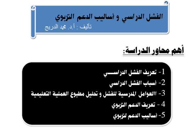 """الفشل الدراسي و أساليب الدعم التربوي.. (دراسة علمية للباحث """"محمد الدريج"""")"""