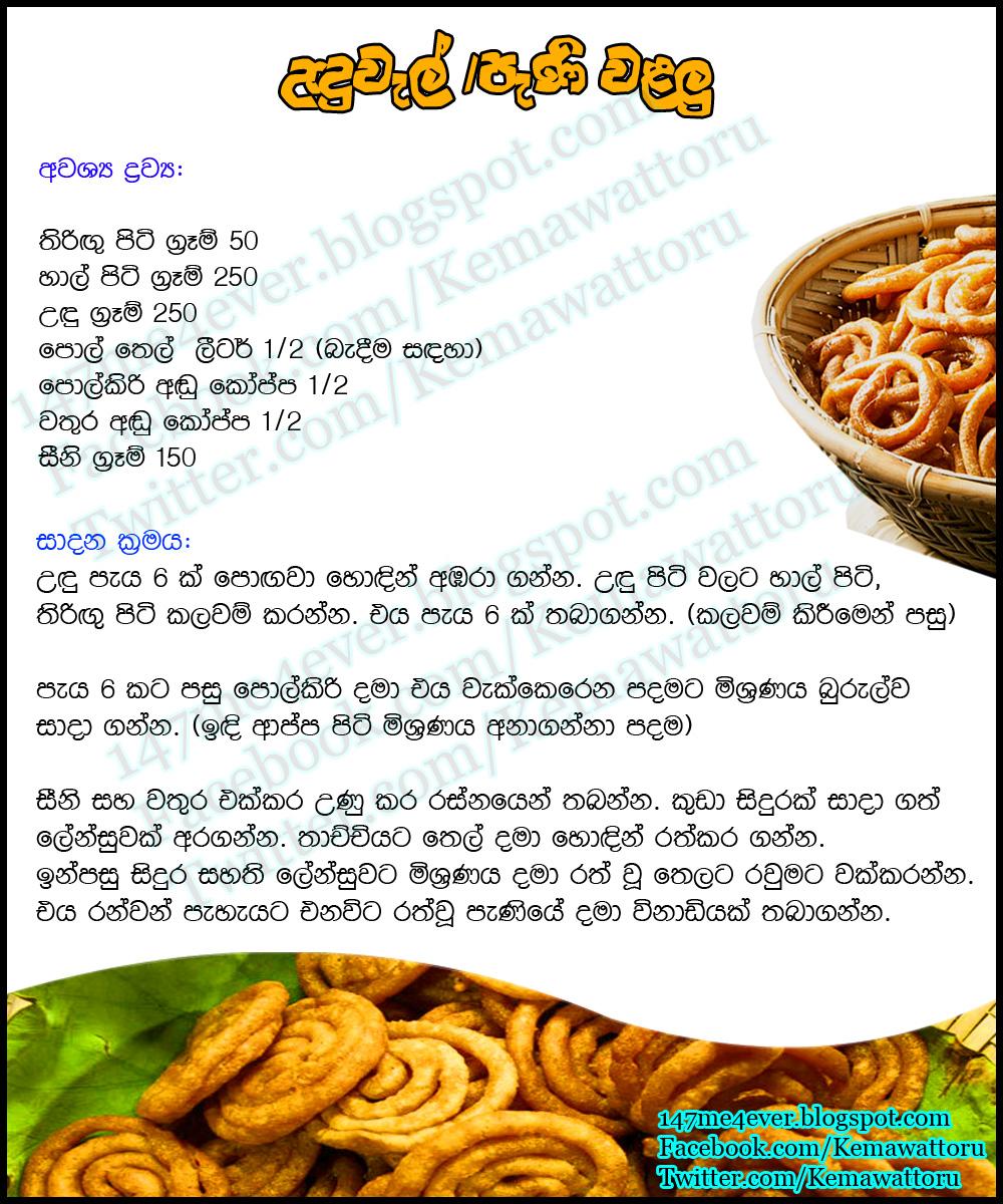 Cake Galery Recipe Sri Lankan Cake Recipes In Sinhala