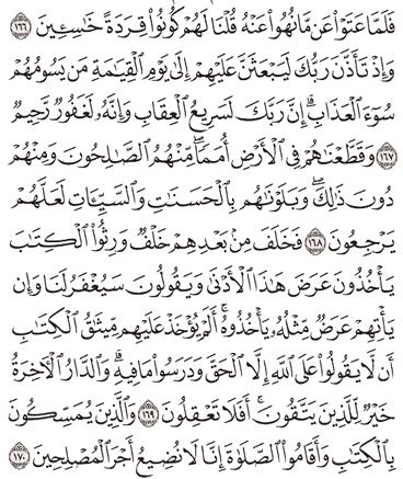 Tafsir Surat Al-A'raf Ayat 166, 167, 168, 169, 170