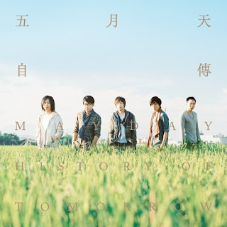Mayday 五月天 - 後來的我們 Here, After Us Lyric with Pinyin