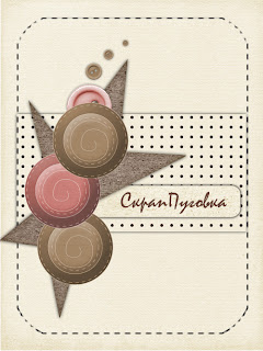 http://scrap-pygovka.blogspot.ru/2014/02/blog-post.html