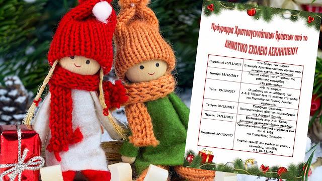 Το πρόγραμμα των Χριστουγεννιάτικων δράσεων του Δημοτικού Σχολείου Ασκληπιείου
