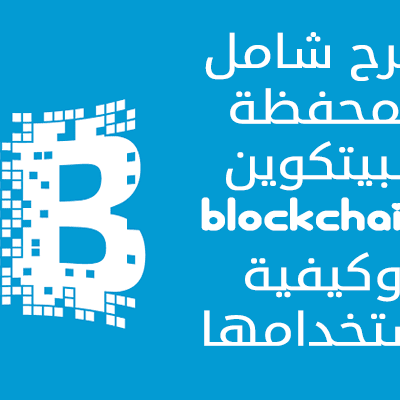شرح شامل لمحفظة البيتكوين BlockChain وكيفية إستخدامها