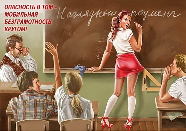 Scribble Junkies Retro Pin Up Ads For Russian Mobile -8787