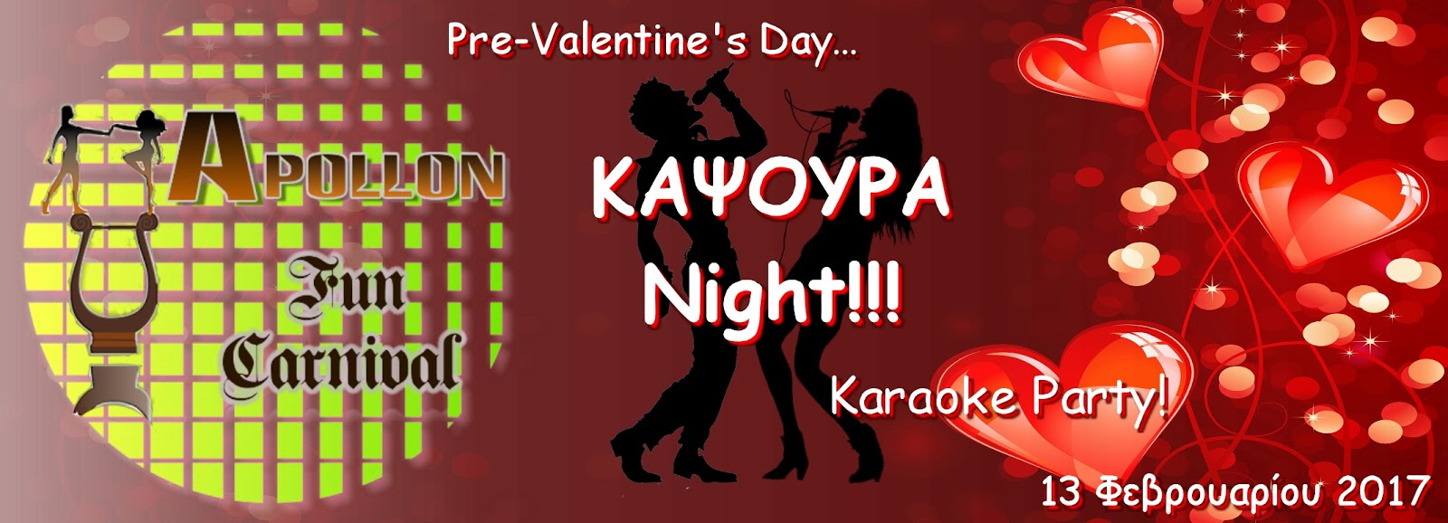 2e1797197e Apollon dance studio  Pre-Valentine s ΚΑΨΟΥΡΑ Karaoke Party - Σχολή ...