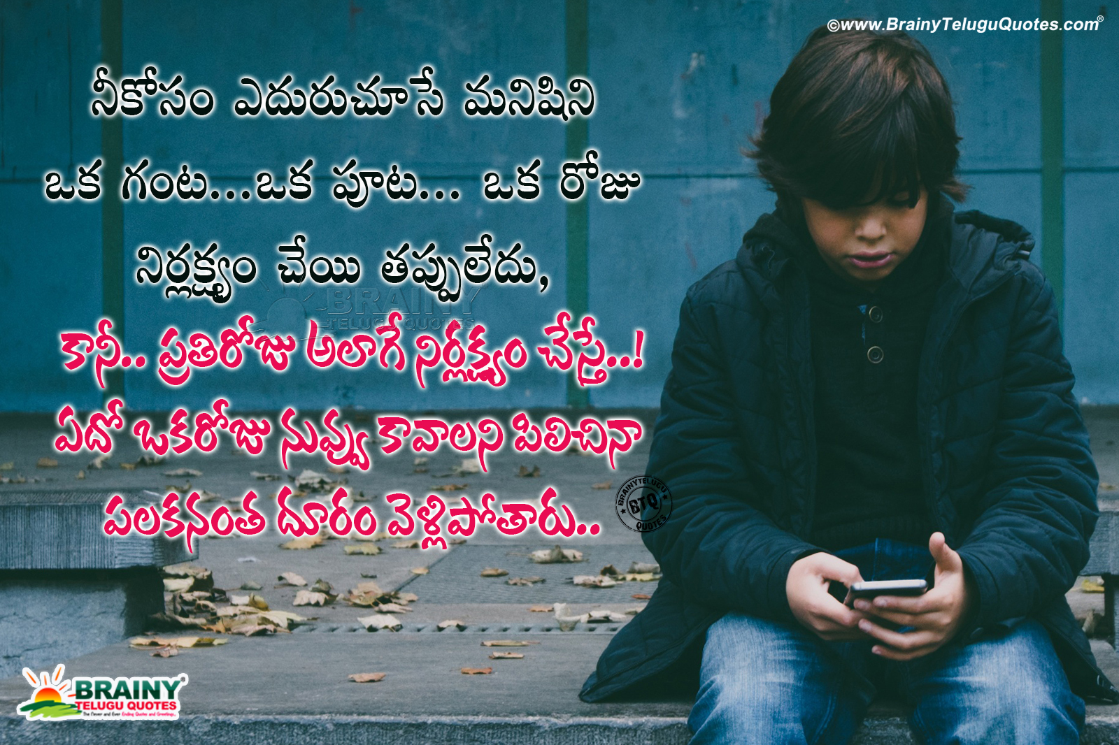 Value Of Family Relationship Inspirational Quotes In Telugu Brainyteluguquotes Comtelugu Quotes English Quotes Hindi Quotes Tamil Quotes Greetings
