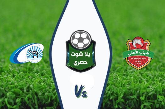 مشاهدة مباراة شباب الأهلي دبي وبني ياس بث مباشر