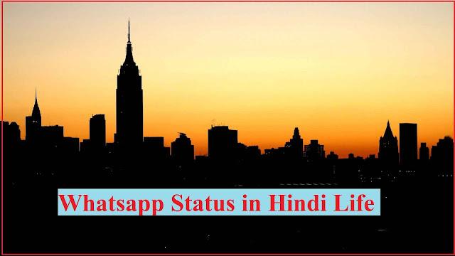 Whatsapp Status In Hindi Life |  व्हाट्सप्प स्टेटस इन लाइफ