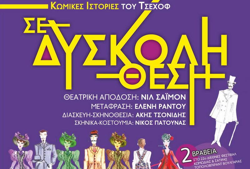 Σε καλοκαιρινή περιοδεία το Θεατρικό Εργαστήρι Ν. Ορεστιάδας ΔΙΟΝΥΣΟΣ