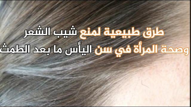 طرق طبيعية لمنع شيب الشعر وصحة المرأة في سن اليأس ما بعد الطمث طبيب نت