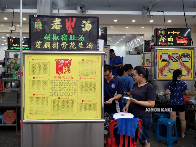 Simmer Soup in Johor Bahru 时尚老火汤
