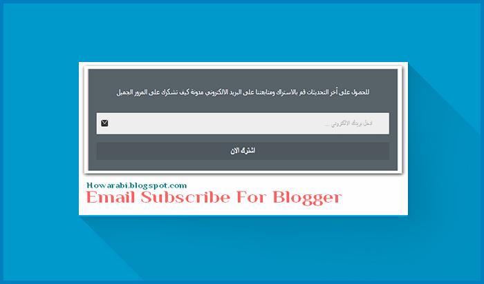 اضافات بلوجر- اضافة صندوق الاشتراك بالبريد الالكتروني لمدونة بلوجر.