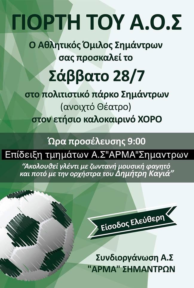 Γιορτή του Αθλητικού Ομίλου Σημάντρων