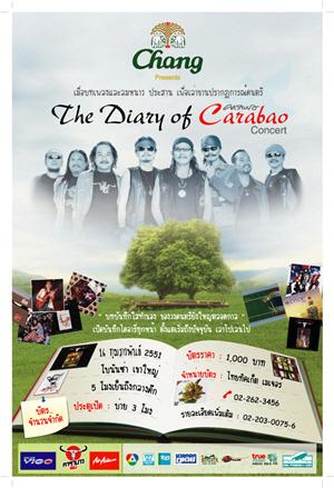 คอนเสิร์ต The Diary of Carabao เดอะ ไดอารี่ ออฟ คาราบาว