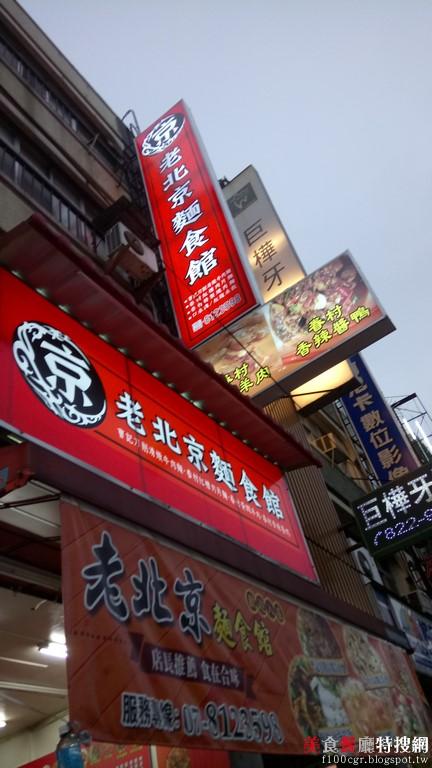 [南部] 高雄市前鎮區【老北京麵食館】中國各省麵點代表 懷念的眷村滋味