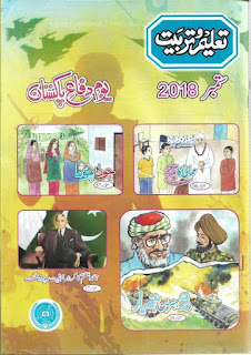 Taleem o Tarbiat September 2018