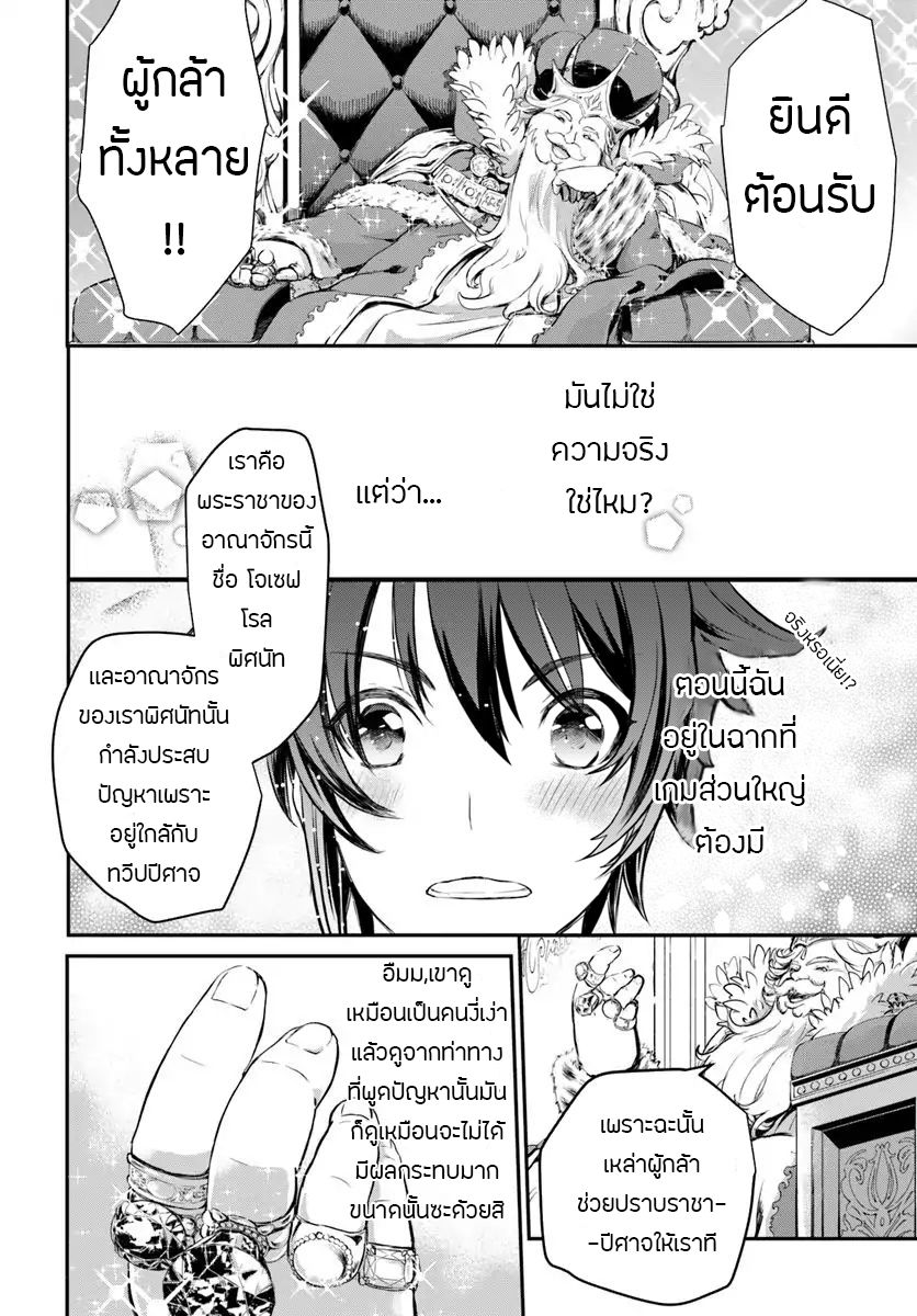 อ่านการ์ตูน Kanzen Kaihi Healer no Kiseki ตอนที่ 1 หน้าที่ 8